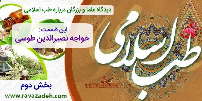 دیدگاه علما و بزرگان درباره طب اسلامی – بخش دوم: این قسمت دیدگاه خواجه نصیرالدین طوسی