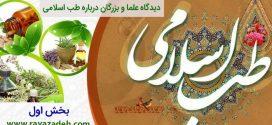 دیدگاه علما و بزرگان درباره طب اسلامی – بخش اول
