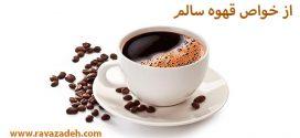 از خواص قهوه سالم