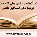 مجموعه حکایات برگرفته از بخش های کتاب حکایات اهل نظر نوشته دکتر اسماعیل ناظم