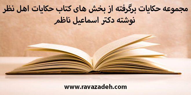 مجموعه حکایات برگرفته از بخش های کتاب حکایات اهل نظر نوشته دکتر اسماعیل ناظم- قسمت اول