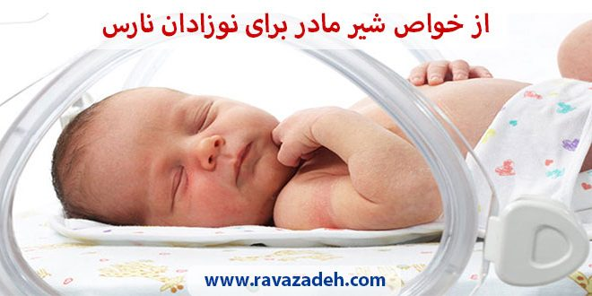 از خواص شیر مادر برای نوزادان نارس