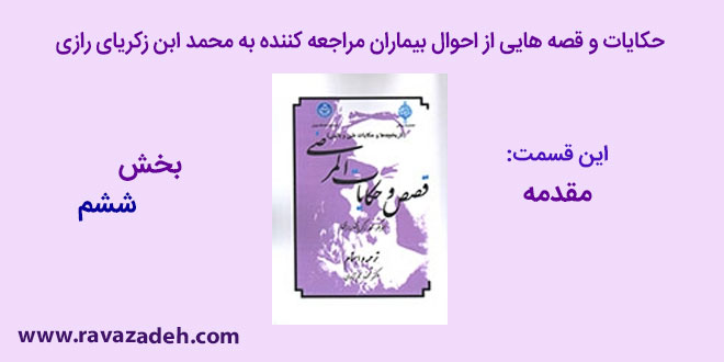 حکایات و قصه هایی از احوال بیماران مراجعه کننده به محمد ابن زکریای رازی- بخش ششم