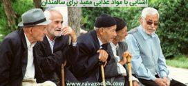 آشنایی با مواد غذایی مفید برای سالمندان از منظر طب اسلامی ایرانی