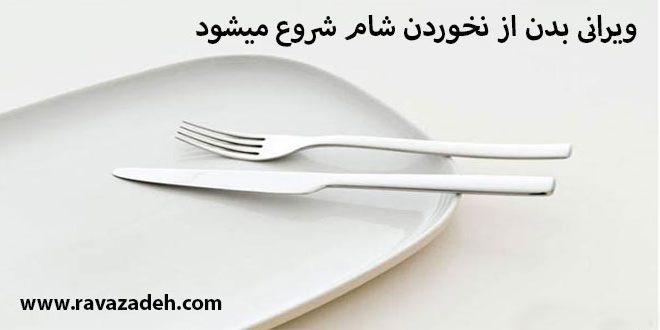 ویرانی بدن از نخوردن شام شروع می شود