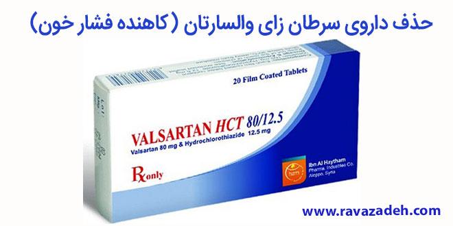 حذف داروی سرطان زای والسارتان (کاهنده فشار خون) از ایران!!!