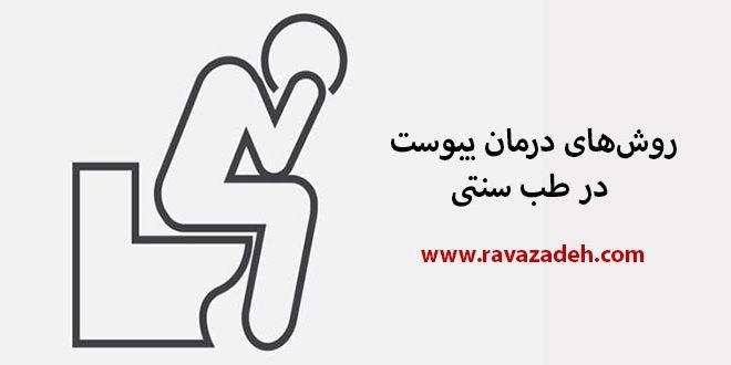 روشهای درمان یبوست در طب اسلامی ایرانی