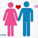 تدابیر زناشویی