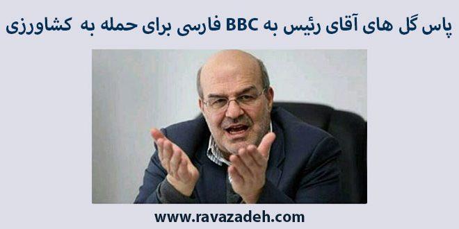 پاس گل های آقای رئیس به BBC فارسی برای حمله به کشاورزی