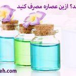 بدنتان بو میدهد؟ ازین عصاره مصرف کنید