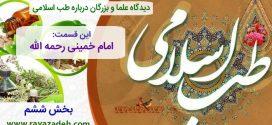 دیدگاه علما و بزرگان درباره طب اسلامی – بخش ششم: این قسمت دیدگاه امام خمینی رحمه الله