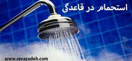 منع استحمام در ایام قاعدگی