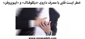 خطر ایست قلبی با مصرف داروی «دیکلوفناک» و «ایبوپروفن»