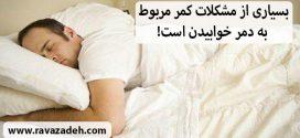 ایجاد کمر درد به علت دمر خوابیدن