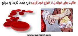 حکایت هایی خواندنی از انواع خون گیری: ضرر فصد نکردن به موقع
