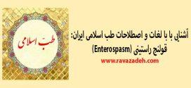آشنایی با با لغات و اصطلاحات طب اسلامی ایران: قولنج راستینی (Enterospasm)