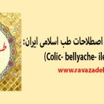 آشنایی با با لغات و اصطلاحات طب اسلامی ایران: قُولَنج (Colic- bellyache- ileus)
