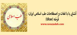 آشنایی با با لغات و اصطلاحات طب اسلامی ایران: قُرحَه (Ulcer)
