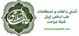 آشنایی با لغات و اصطلاحات طب اسلامی ایرانی: فتیلۀ جراحت