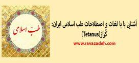 آشنایی با با لغات و اصطلاحات طب اسلامی ایران :کُزاز(Tetanus)