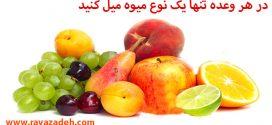 در هر وعده تنها یک نوع میوه میل کنید
