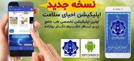 مژده: انتشار نسخه جدید اپلیکیشن احیای سلامت