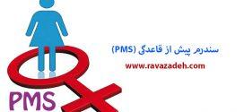 سندرم پیش از قاعدگی (PMS)