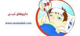 داروهای تب بر از نظر طب اسلامی ایرانی
