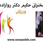 سخنرانی حکیم دکتر روازاده: ورزش