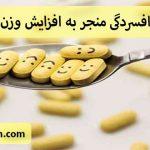 داروهای ضدافسردگی منجر به افزایش وزن می شود