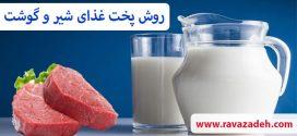 روش پخت غذای شیر و گوشت