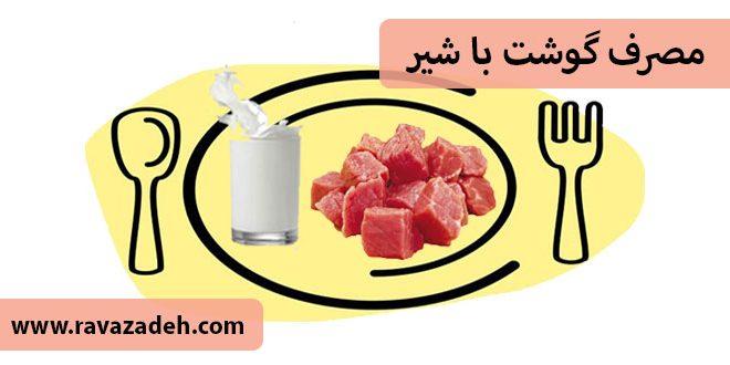 مصرف گوشت با شیر