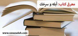 معرفی کتاب: آبله و سرخک (الجدری و الحصبه)