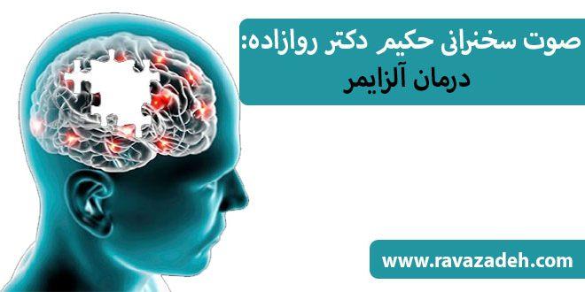 صوت سخنرانی حکیم دکتر روازاده: درمان آلزایمر