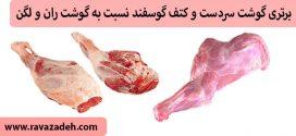 برتری گوشت سردست و کتف گوسفند نسبت به گوشت ران و لگن