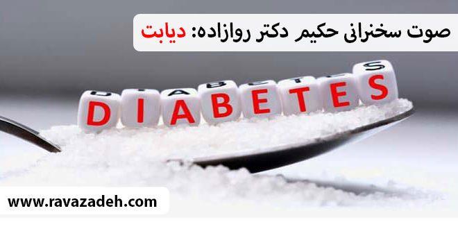 صوت سخنرانی حکیم دکتر روازاده: دیابت