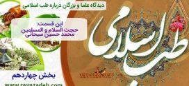 دیدگاه علما و بزرگان درباره طب اسلامی – بخش چهاردهم: این قسمت دیدگاه حجت السلام و المسلمین محمد حسین سبحانی
