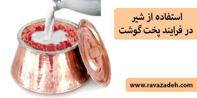 استفاده از شیر در فرایند پخت گوشت