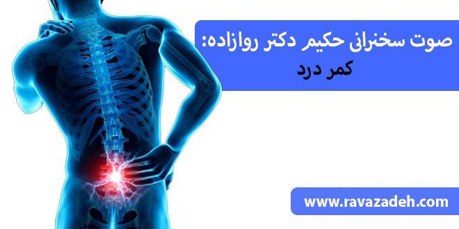 صوت سخنرانی حکیم دکتر روازاده: کمر درد