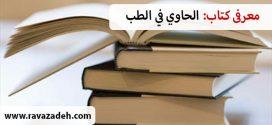 معرفی کتاب: الحاوی فی الطب