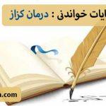 مجموعه حکایات خواندنی: درمان کزاز