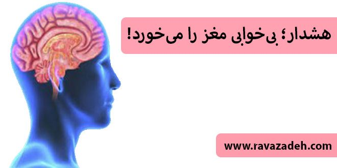 هشدار؛ بیخوابی مغز را میخورد!