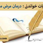 مجموعه حکایات خواندنی: درمان مرض معده