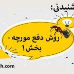 نکته های شنیدنی: روش دفع مورچه - بخش اول