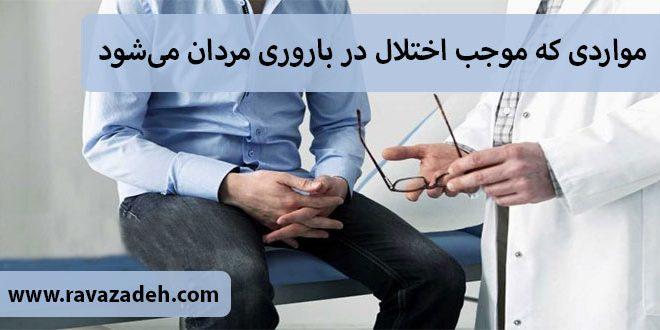 مواردی که موجب اختلال در باروری مردان میشود