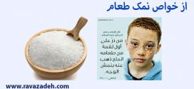 از خواص نمک طعام