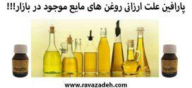 پارافین علت ارزانی روغن های مایع موجود در بازار!!!