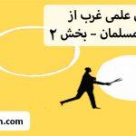 سرقت های علمی غرب از دانشمندان مسلمان – بخش دوم