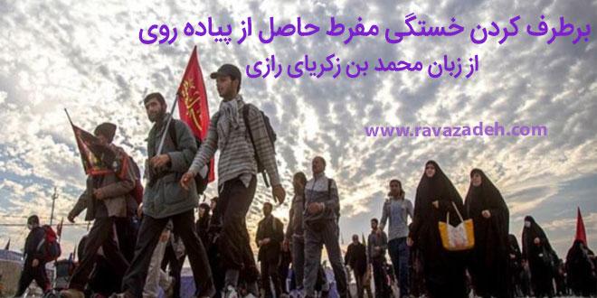 برطرف کردن خستگی مفرط حاصل از پیاده روی از زبان محمد بن زکریای رازی