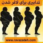 تدابیری برای لاغر شدن